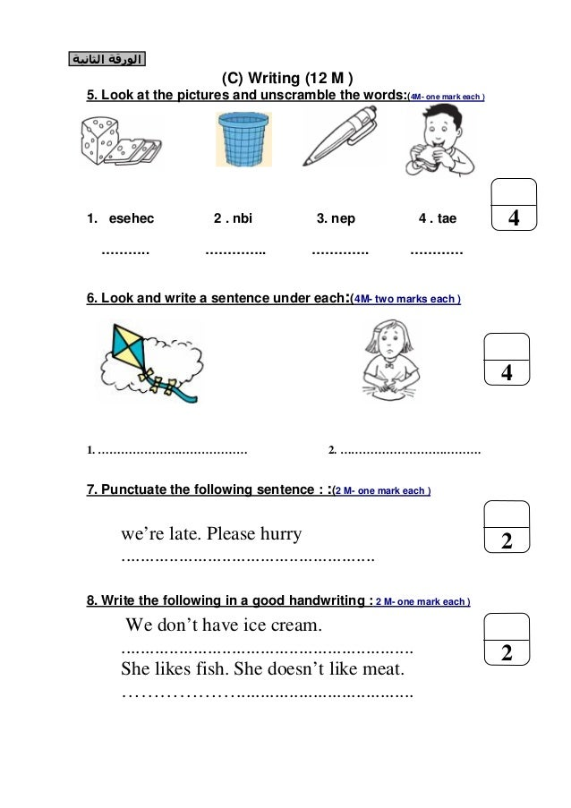 امتحان اللغة الإنجليزية للصف الثالث الابتدائى للفصل الدراسى الثانى حسب مواصفات وتعديل 2016  Slide 2