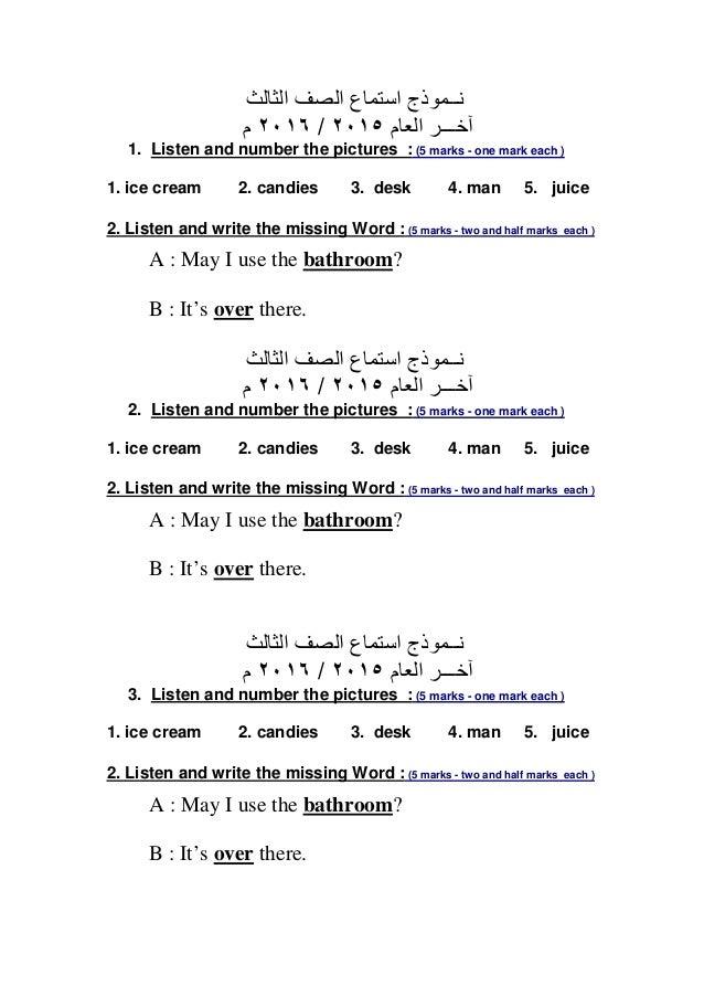 امتحان اللغة الإنجليزية للصف الثالث الابتدائى للفصل الدراسى الثانى حسب مواصفات وتعديل 2016  Slide 3