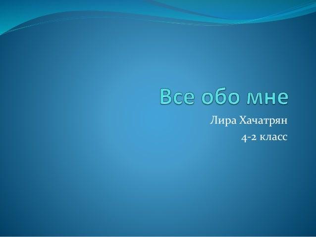 Лира Хачатрян 4-2 класс