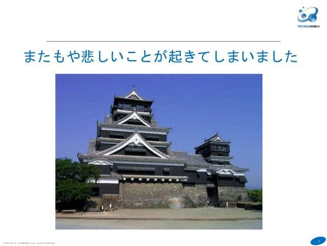 ブロックチェーンを理解して応援する「熊本がんばれ募金ハック」サイト作成ハンズオン Slide 2