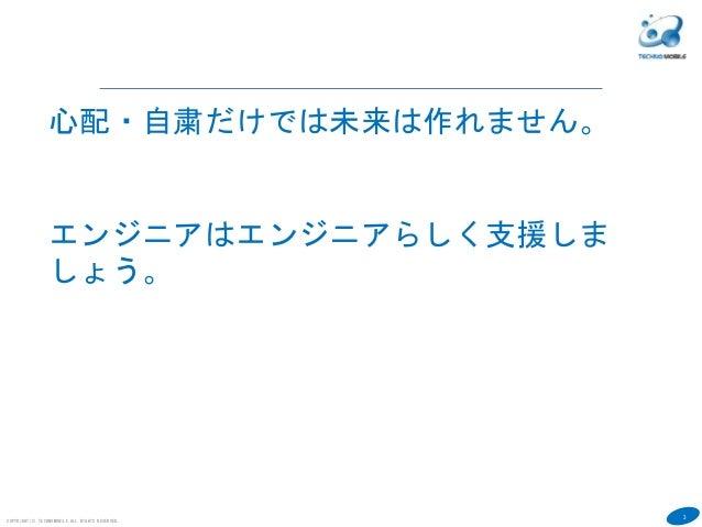 ブロックチェーンを理解して応援する「熊本がんばれ募金ハック」サイト作成ハンズオン Slide 3