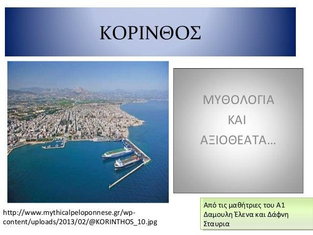 ΚΟΡΙΝΘΟΣ ΜΥΘΟΛΟΓΙΑ ΚΑΙ ΑΞΙΟΘΕΑΤΑ… http://www.mythicalpeloponnese.gr/wp- content/uploads/2013/02/@KORINTHOS_10.jpg Από τις ...