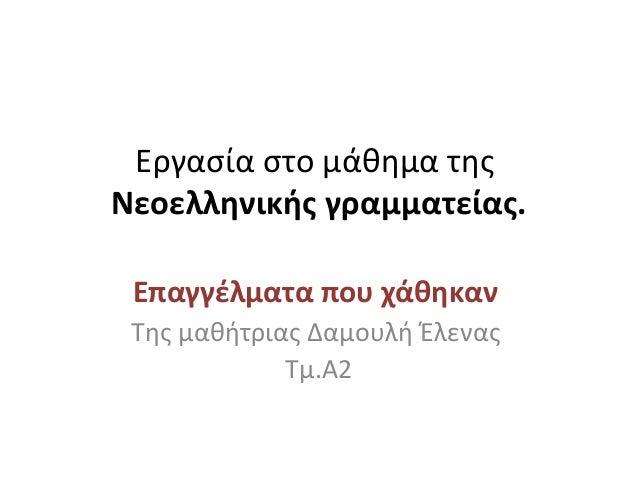 Εργασία στο μάθημα της Νεοελληνικής γραμματείας. Επαγγέλματα που χάθηκαν Της μαθήτριας Δαμουλή Έλενας Τμ.Α2