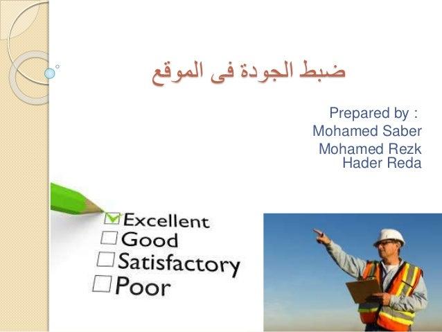 الموقع فى الجودة ضبط Prepared by : Mohamed Saber Mohamed Rezk Hader Reda