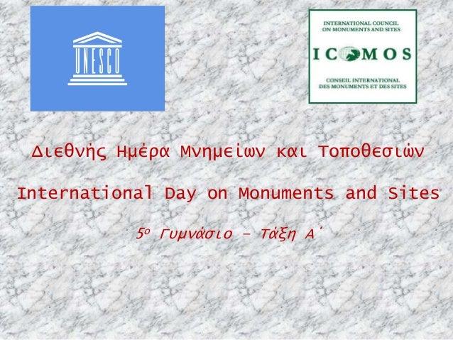 Διεθνής Ημέρα Μνημείων και Τοποθεσιών International Day on Monuments and Sites 5ο Γυμνάσιο – Τάξη Α΄