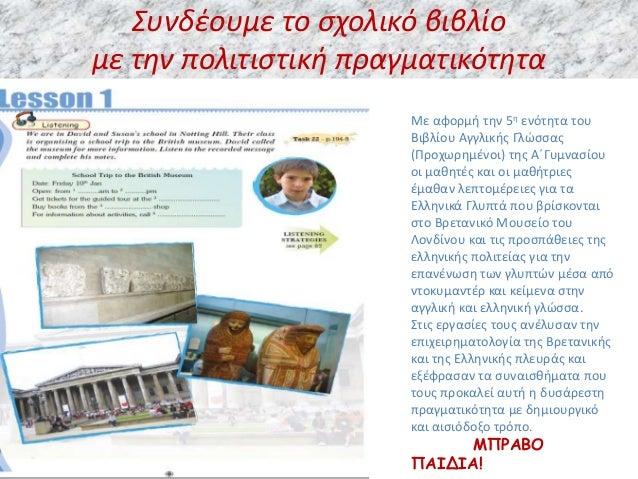 διεθνής ημέρα μνημείων και  τοποθεσιών Slide 3