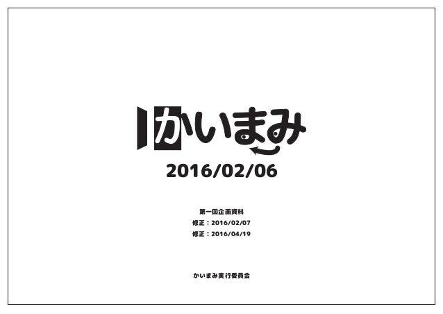 2016/02/06 第一回企画資料 修正:2016/02/07 修正:2016/04/19 かいまみ実行委員会
