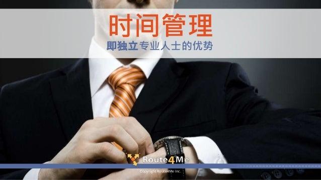 Copyright Route4Me Inc. 即独立专业人士的优势 时间管理