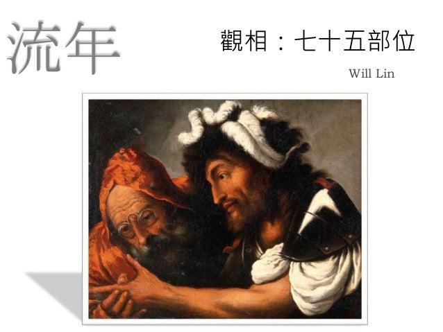 觀相:七十五部位 Will Lin 流年