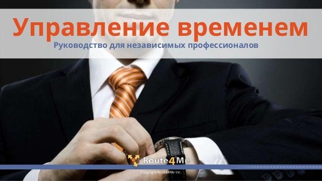 Copyright Route4Me Inc. Руководство для независимых профессионалов Управление временем