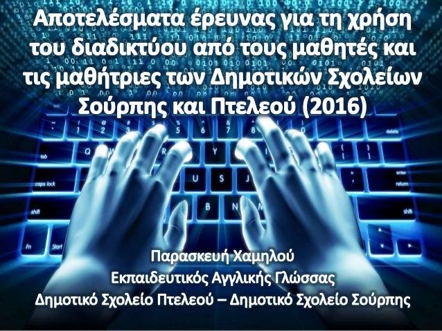 ΜΕΘΟΔΟΣ ΕΡΕΥΝΑΣ Γονική συναίνεση για συμμετοχή στην έρευνα Συμπλήρωση ηλεκτρονικού ερωτηματολογίου Στατιστική ανάλυση αποτ...