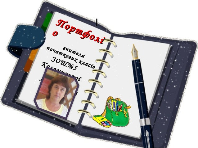ІПортфолі Портфолі оо вчителя початкових класів ЗОШ№5 КоломицькоїОлени Анатоліївни