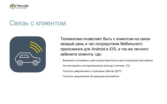 Связь с клиентом Телематика позволяет быть с клиентом на связи каждый день и час посредством Мобильного приложения для And...