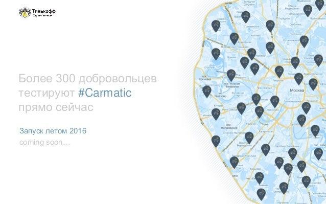 Генеральный директор АО «Тинькофф Страхование» v.yurko@tinkoffinsurance.ru Вадим Юрко Спасибо за внимание!