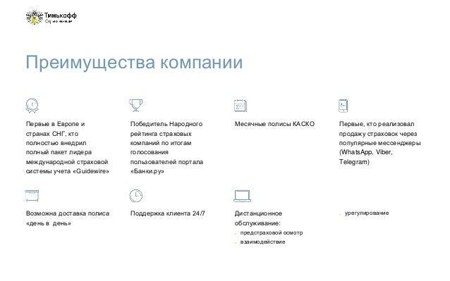 РИФ 2016. Телематика – будущее «Умного страхования» Slide 2