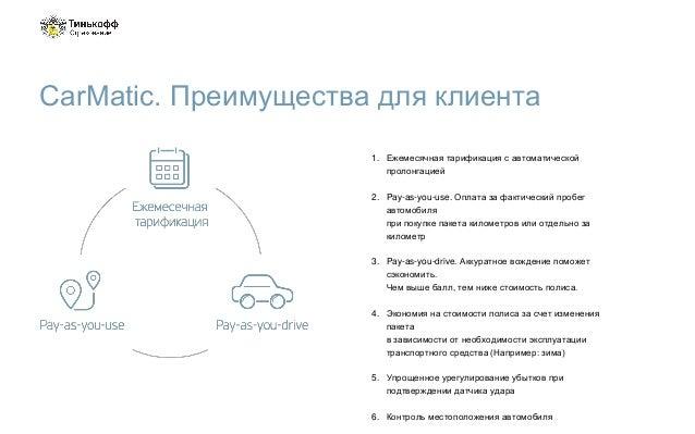 CarMatic. Преимущества для клиента 1. Ежемесячная тарификация с автоматической пролонгацией 2. Pay-as-you-use. Оплата за ф...
