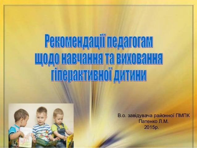 В.о. завідувача районної ПМПК Патенко Л.М. 2015р.
