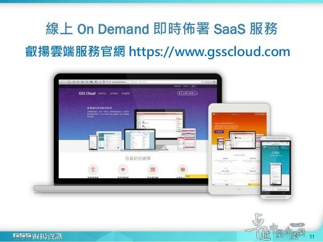 叡揚雲端服務官網 https://www.gsscloud.com 線上 On Demand 即時佈署 SaaS 服務 11