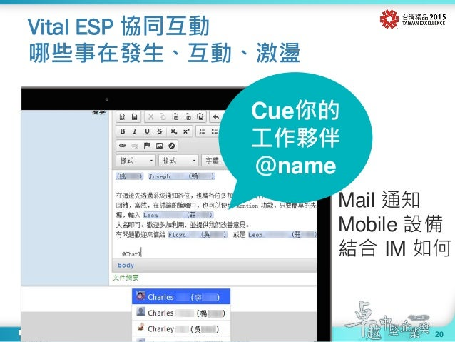 Vital ESP 協同互動 哪些事在發生、互動、激盪 Cue你的 工作夥伴 @name 20 Mail 通知 Mobile 設備 結合 IM 如何