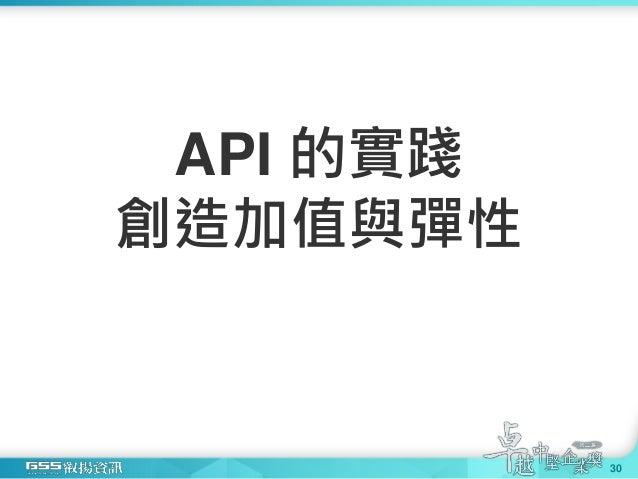 API 的實踐 創造加值與彈性 30