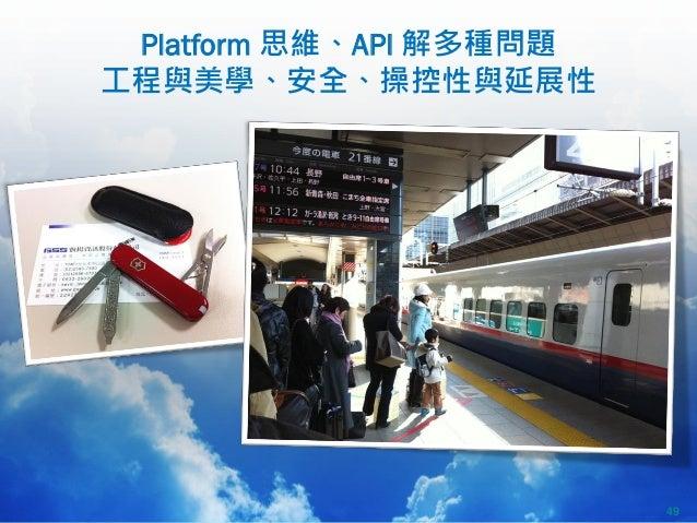 Platform 思維、API 解多種問題 工程與美學、安全、操控性與延展性 49