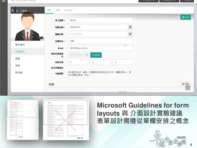 Microsoft Guidelines for form layouts 與 介面設計實驗建議 表單設計需遵從單欄安排之概念 8
