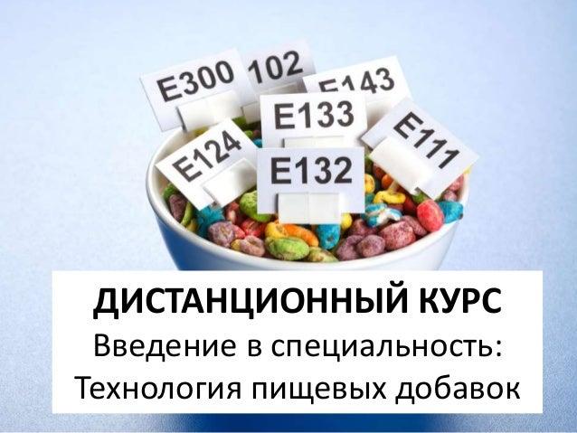 ДИСТАНЦИОННЫЙ КУРС Введение в специальность: Технология пищевых добавок