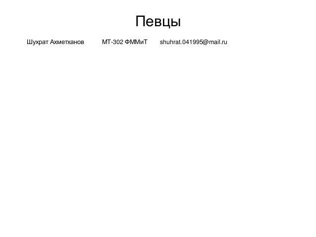 Певцы Шухрат Ахметханов МТ-302 ФММиТ shuhrat.041995@mail.ru