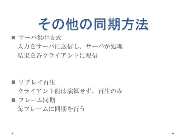 ポコロンダンジョンズとリアルタイム通信 -クライアント編-