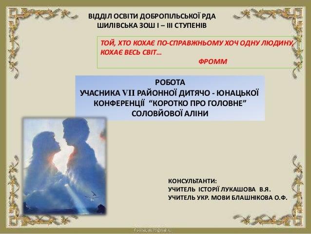 ВІДДІЛ ОСВІТИ ДОБРОПІЛЬСЬКОЇ РДА ШИЛІВСЬКА ЗОШ І – ІІІ СТУПЕНІВ ТОЙ, ХТО КОХАЄ ПО-СПРАВЖНЬОМУ ХОЧ ОДНУ ЛЮДИНУ, КОХАЄ ВЕСЬ ...