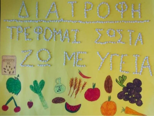 Με αφορμή το Διεθνές έτος Οσπρίων 2016 το οποίο έχει ως στόχο να αυξήσει την ευαισθητοποίηση του κοινού σχετικά με τα διατ...