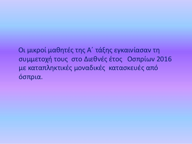 PULSE-ΟΣΠΡΙΑ, Α ΤΑΞΗ Slide 2