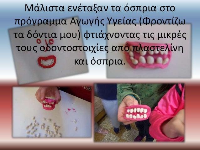 PULSE-ΟΣΠΡΙΑ, Α ΤΑΞΗ Slide 3