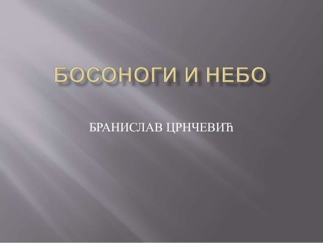 БРАНИСЛАВ ЦРНЧЕВИЋ