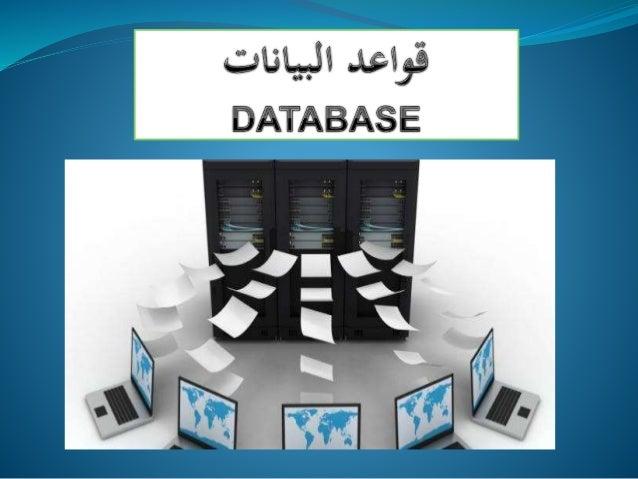 قواعد بيانات متقدمة pdf