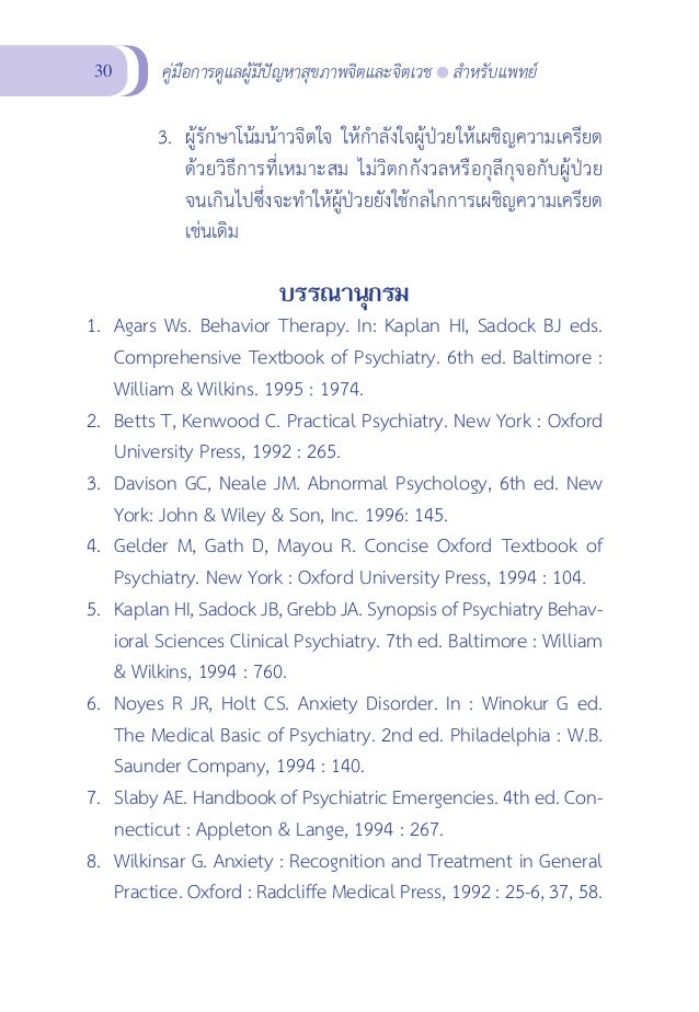 New Oxford textbook of psychiatry Department of Psychiatry