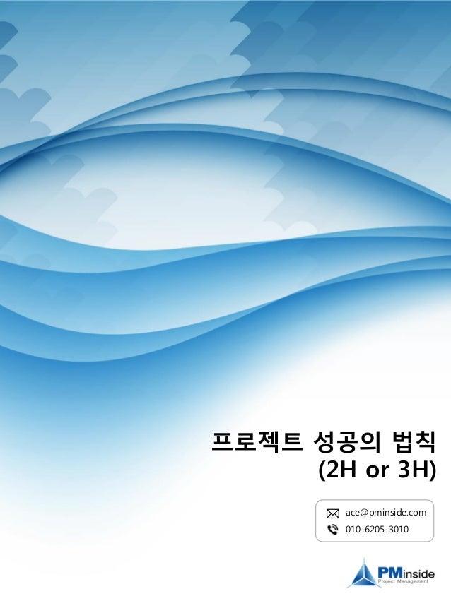 프로젝트 성공의 법칙 (2H or 3H) ace@pminside.com 010-6205-3010