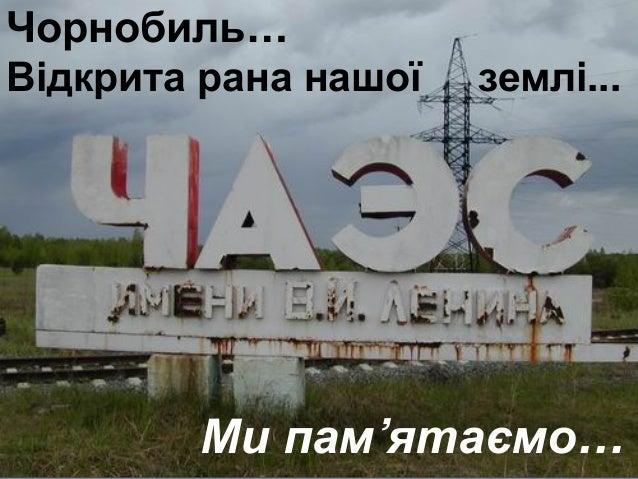 { Чорнобиль… Відкрита рана нашої землі... Ми пам'ятаємо…