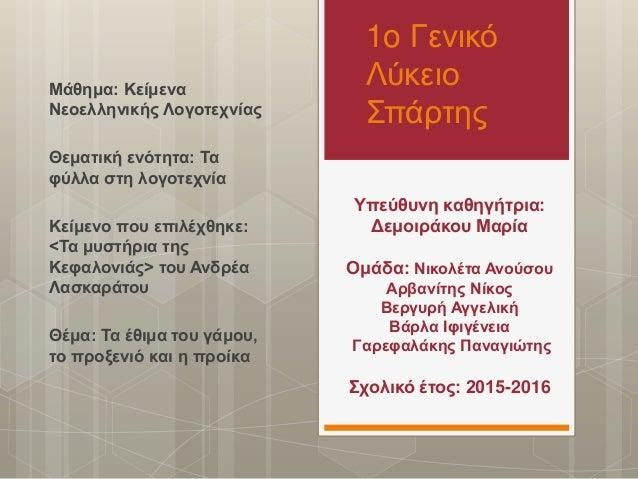 1o Γενικό Λύκειο Σπάρτης Μάθημα: Κείμενα Νεοελληνικής Λογοτεχνίας Θεματική ενότητα: Τα φύλλα στη λογοτεχνία Κείμενο που επ...