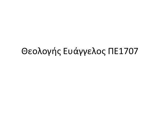 Θεολογής Ευάγγελος ΠΕ1707