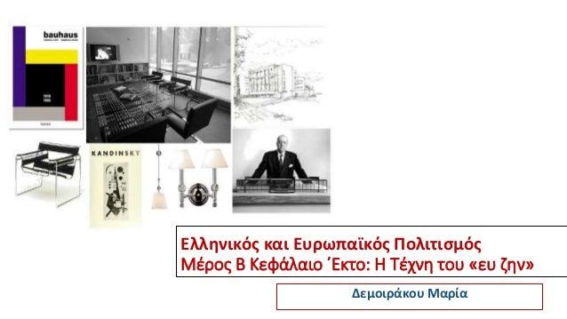 Ελληνικός και Ευρωπαϊκός Πολιτισμός Μέρος Β Κεφάλαιο ΄Εκτο: Η Τέχνη του «ευ ζην» Δεμοιράκου Μαρία