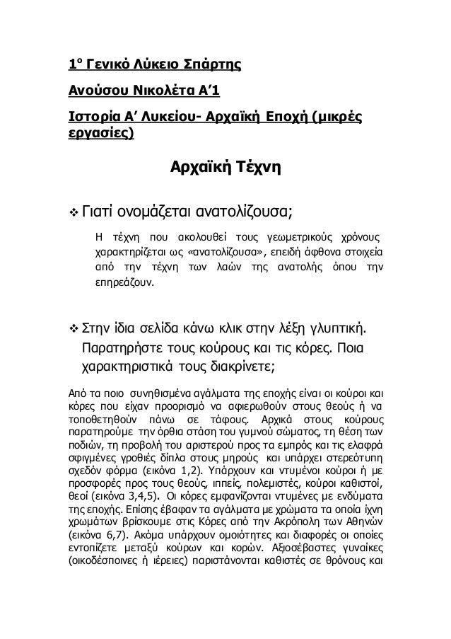 1ο Γενικό Λύκειο Σπάρτης Ανούσου Νικολέτα Α'1 Ιστορία Α' Λυκείου- Αρχαϊκή Εποχή (μικρές εργασίες) Αρχαϊκή Τέχνη  Γιατί ον...