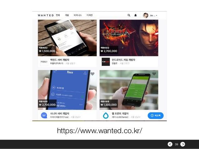 >< 39 https://www.wanted.co.kr/