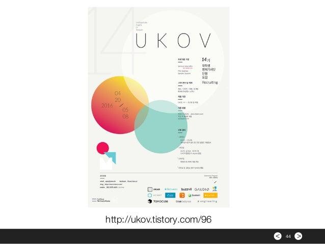 >< 44 http://ukov.tistory.com/96