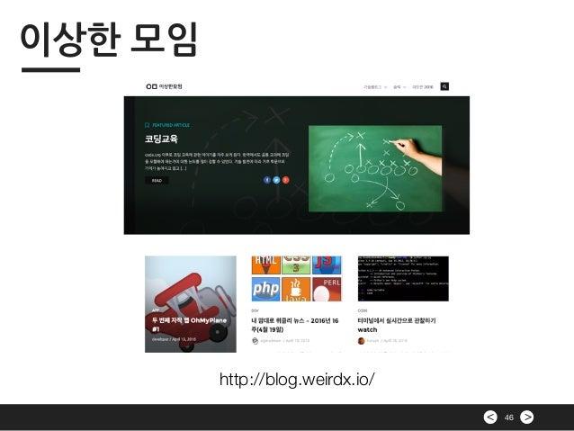 >< 46 이상한 모임 http://blog.weirdx.io/