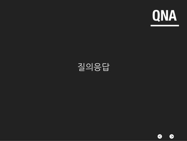 >< 질의응답 QNA