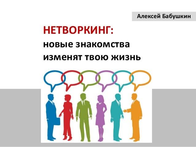 НЕТВОРКИНГ: новые знакомства изменят твою жизнь Алексей Бабушкин