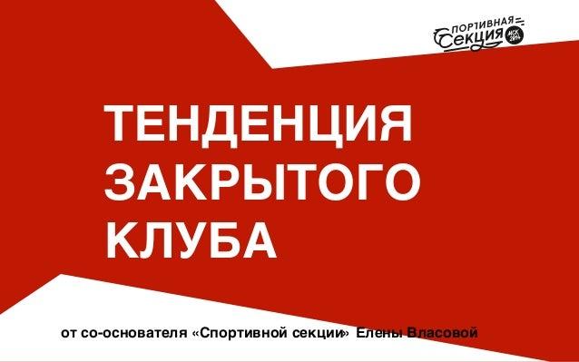 ТЕНДЕНЦИЯ ЗАКРЫТОГО КЛУБА от со-основателя «Спортивной секции» Елены Власовой