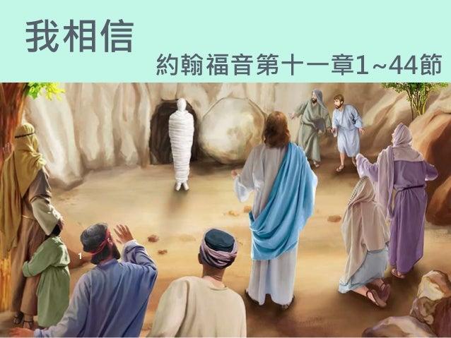 我相信 約翰福音第十一章1~44節 1