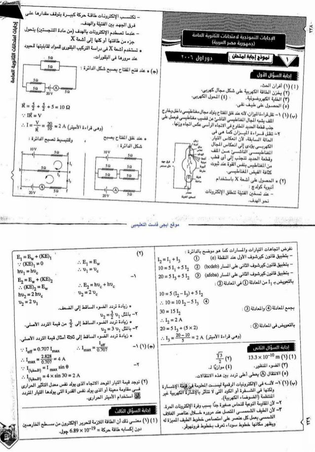 موقع ملزمتي - اجابات مراجعة الفيزياء للثانوية العامة
